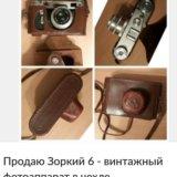 Продаю зоркий 6 - винтажный фотоаппарат в чехле. Фото 1. Москва.