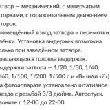 Продаю зоркий 6 - винтажный фотоаппарат в чехле. Фото 4. Москва.