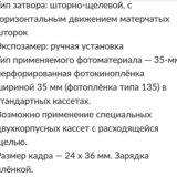 Продаю зоркий 6 - винтажный фотоаппарат в чехле. Фото 3. Москва.