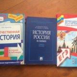 Справочники по истории россии. орлов, кириллов. Фото 1.