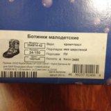 Ботинки зимние котофей, 15,5 см. Фото 3.