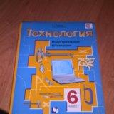 Книга по технологии 6 класс. Фото 2. Черкесск.