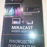 Медиаплеер miracast. Фото 2.