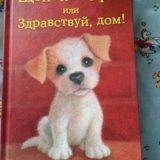 """Книга """"щенок гарри или здравствуй,дом"""". Фото 1."""