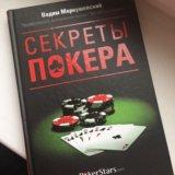 Вадим маркушевский - секреты покера. Фото 1.