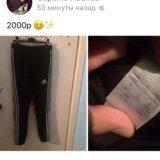 Спортивные штаны. Фото 1. Екатеринбург.