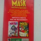 Прдам комикс маска возвращение. Фото 2. Вологда.