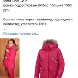 Зимняя куртка дидриксон р.150. Фото 1.