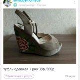 Туфли. Фото 1. Екатеринбург.