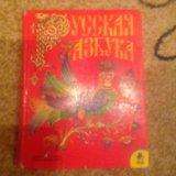 Книга азбука за 1 класс. Фото 1.