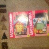 Книга по математике за 2 клас 1 и 2 часть. Фото 1.
