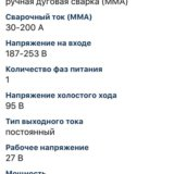 Riling профи arc 200. Фото 4. Омск.