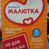 Смесь малютка. Фото 1. Москва.