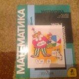 Книга по математике за 1 класс  1 и 2 часть. Фото 2.