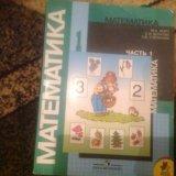 Книга по математике за 1 класс  1 и 2 часть. Фото 4.