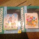 Книга по математике за 1 класс  1 и 2 часть. Фото 1.