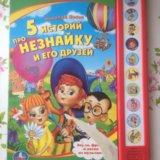 Развивающие книги для детей. Фото 1. Москва.