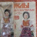 Журналы куклы в народных костюмах. Фото 1.