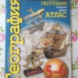 Атлас по географии. Фото 1. Москва.