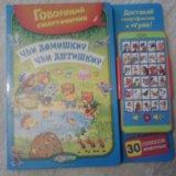 Книга+смартфончик азбукварик. Фото 1. Москва.