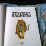 Книга ( живая планета). Фото 1. Дедовск.