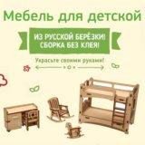 Мебель для кукольного домика. Фото 2.