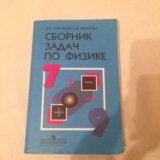 Физика 7-9; атлас 7,8,9 класс. Фото 1. Волгодонск.
