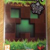 Minecraft больше чем земля. Фото 1.