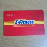 Карта в фитнес клуб ( z-fitness). Фото 1.