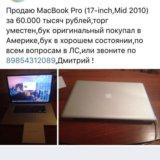 Macbook pro. Фото 1. Москва.