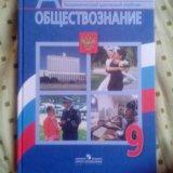 Учебник по обществознанию. Фото 1. Санкт-Петербург.