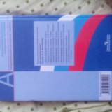 Учебник по обществознанию. Фото 2. Санкт-Петербург.