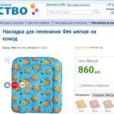 Матрас пеленальный+подарок. Фото 3. Москва.