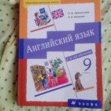 Учебник по английскому языку 9 класс. Фото 1. Санкт-Петербург.