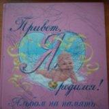 Альбом для новорожденного. Фото 3. Никольское.