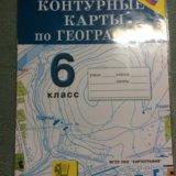 Контурные карты по географии 6 класс. Фото 1.
