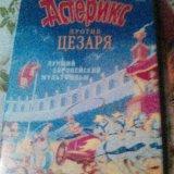 Мультик и фильм астерикс и обеликс. Фото 2. Владимир.
