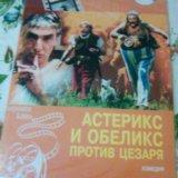 Мультик и фильм астерикс и обеликс. Фото 3. Владимир.
