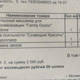 Дарсонваль для лица с ик-прогревом. Фото 2. Москва.