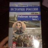 История россии. Фото 1.