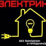 Электрик. Фото 1. Иркутск.