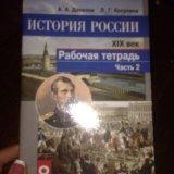 История россии. Фото 2.