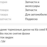 Тормозные диски kia creed ll. Фото 1. Санкт-Петербург.