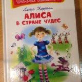 Книга детская алиса в стране чудес. Фото 1. Архангельск.