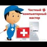 Настройка и ремонт компьютеров и ноутбуков с выезд. Фото 1. Ульяновск.