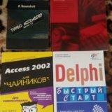 Книги для программистов. Фото 1.
