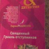 Детектив. Фото 1. Красноярск.