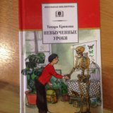 Книга невыученные уроки. Фото 1. Архангельск.