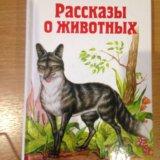 Рассказы о животных сетон-томпсон. Фото 1.