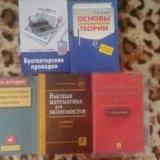 Книги для экономистов,бухгалтеров,финансистов. Фото 1. Уфа.